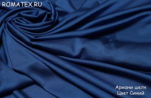 Ткань армани шелк цвет синий