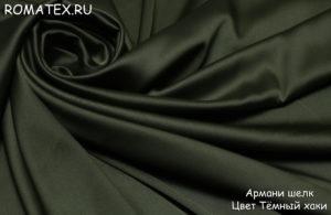 Ткань армани шелк цвет темный хаки