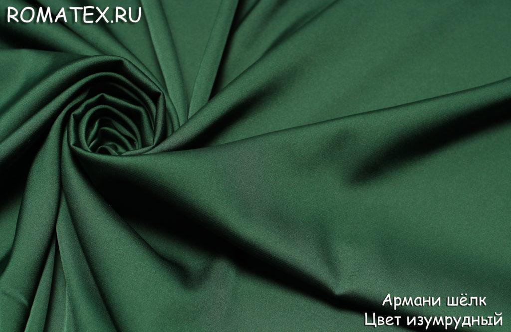 Ткань армани шёлк изумрудный