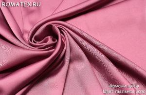 Ткань армани шелк цвет пыльная роза