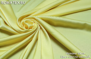 Ткань армани шёлк светло-желтый