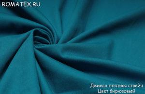 Ткань джинса плотная стрейч цвет бирюзовый