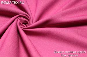 Ткань джинса плотная стрейч цвет фуксия