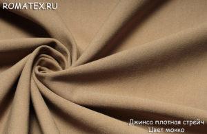 Ткань джинса плотная стрейч цвет мокко