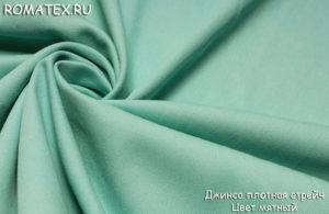 Ткань джинса плотная стрейч цвет мятный