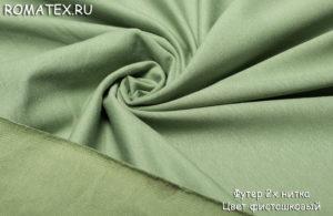 Ткань футер 2-х нитка цвет фисташковый
