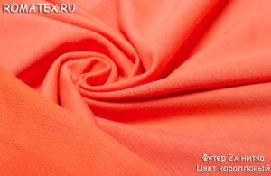 Ткань футер 2-х нитка цвет коралловый