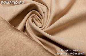 Ткань футер 2-х нитка цвет светло-бежевый