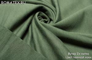 Ткань футер 2-х нитка цвет темный хаки