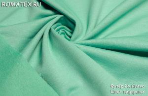 Ткань футер 2-х нитка цвет тиффани