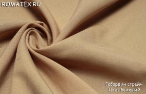 Ткань габардин стрейч цвет бежевый