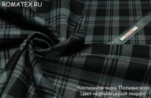 Ткань костюмная поливискоза цвет черный/серый люрекс