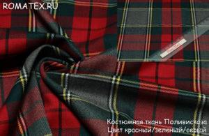 Ткань костюмная поливискоза цвет красный/зеленый/серый