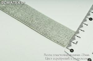 Лента эластичная 25мм цвет серебро
