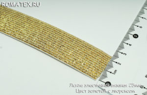 Лента эластичная 25мм цвет золотой