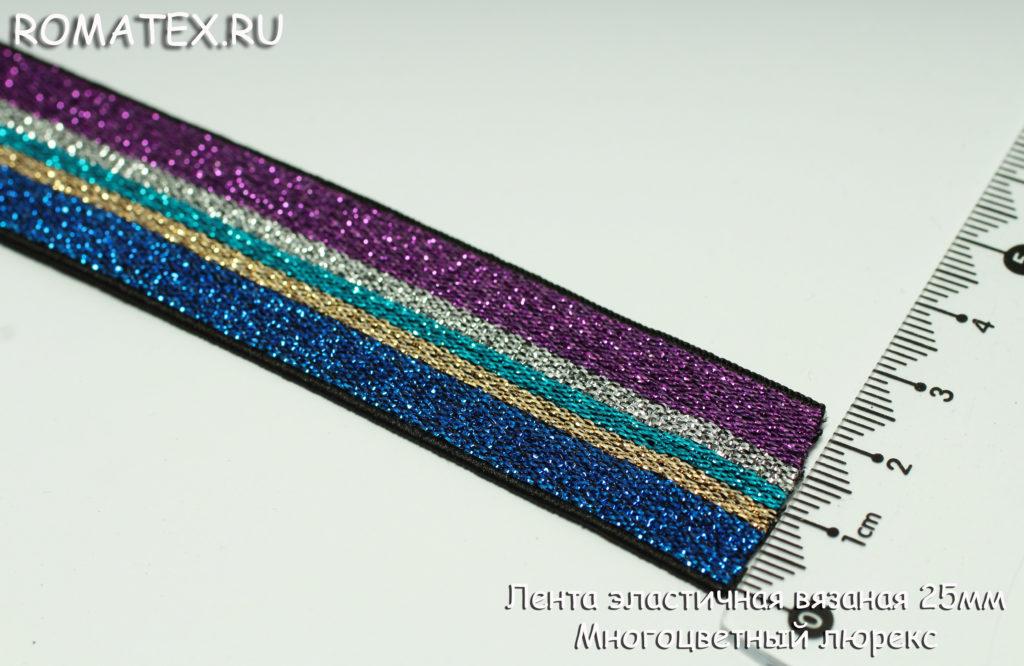 Лента эластичная 25мм многоцветная с люрексом