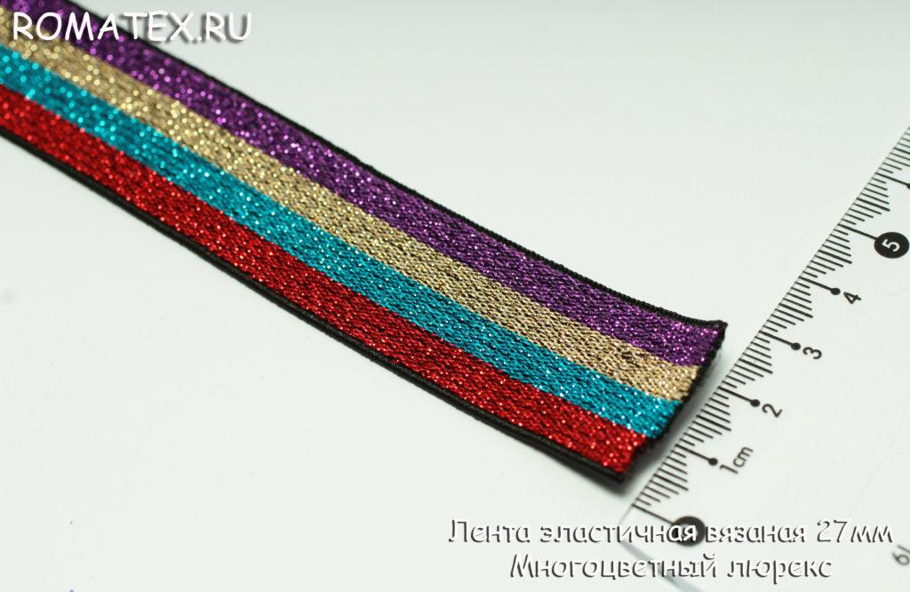 Лента эластичная 27мм многоцветная с люрексом