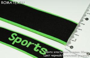 Лента эластичная 38мм Sports цвет черный/зеленый