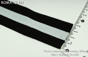 Лента эластичная 40мм цвет черный\белый