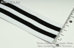 Лента эластичная 40мм цвет белый/черный