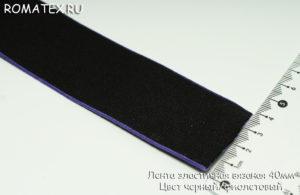 Лента эластичная 40мм цвет черны/фиолетовый