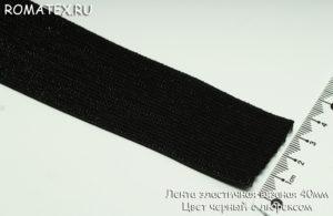 Лента эластичная 40мм цвет черный люрекс