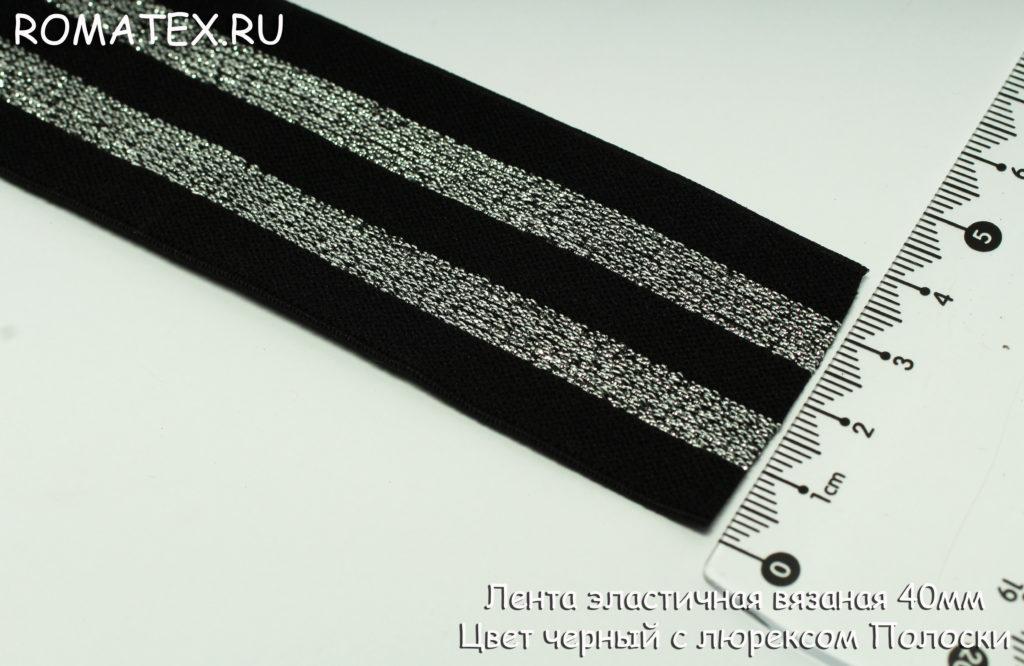 Лента эластичная 40мм цвет черный/серебро