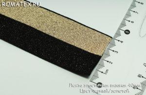 Лента эластичная 40мм цвет черный/золото люрекс