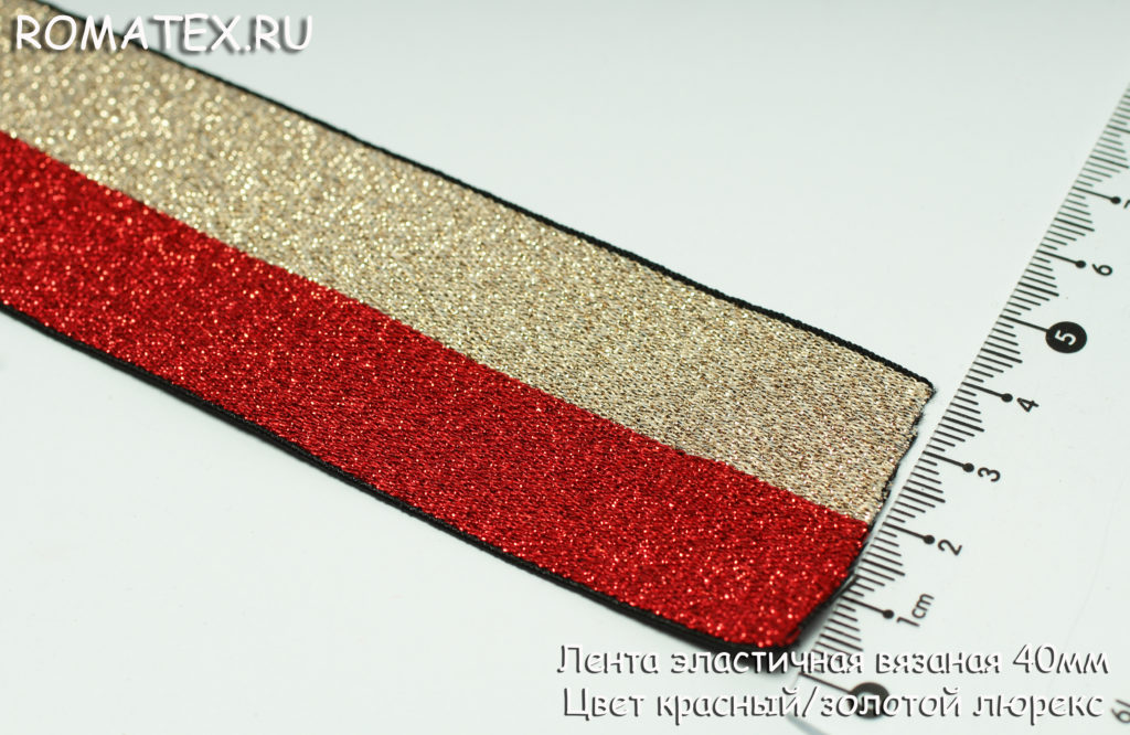 Лента эластичная 40мм Цвет золото/красный люрекс