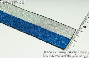 Лента эластичная 40мм цвет синий/серебро люрекс