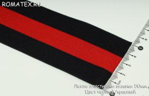 Лента эластичная 50мм цвет черный/красный