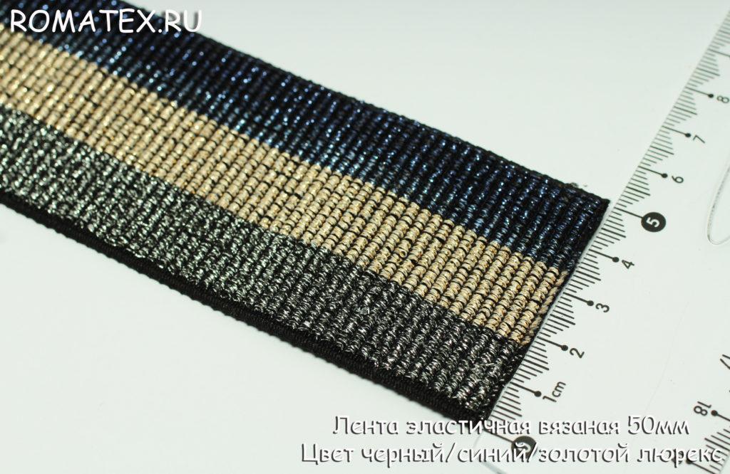 Лента эластичная 50мм цвет синий/золото/серебро люрекс