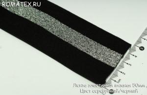 Лента эластичная 50мм цвет черный/серебро люрекс