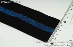 Лента эластичная 50мм цвет черный/синий люрекс