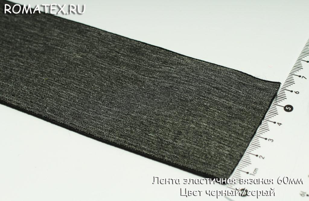 Лента эластичная 60мм цвет серый меланж