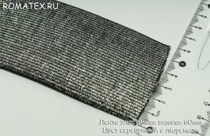 Лента эластичная 60мм цвет серебро люрекс