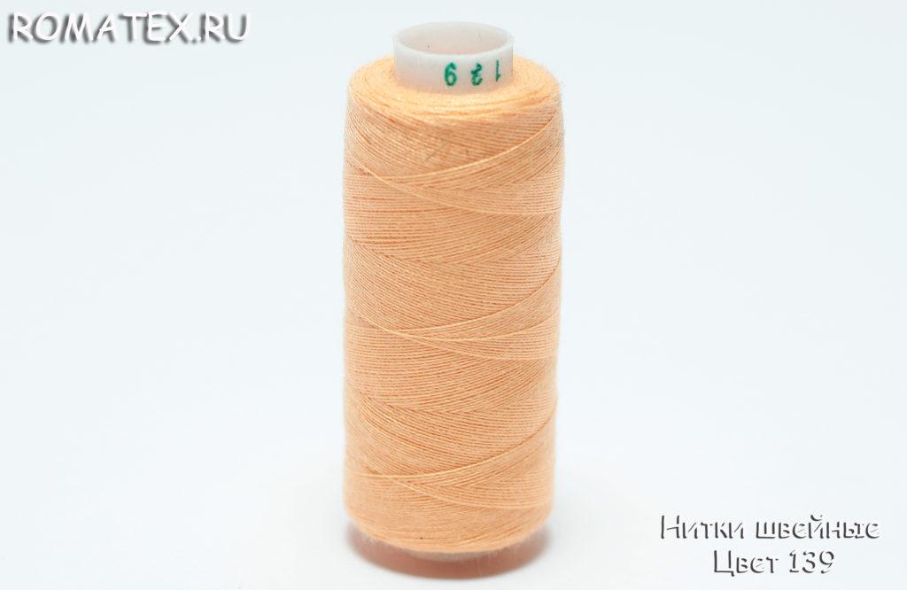 Нитки швейные 40/2  Цвет 139