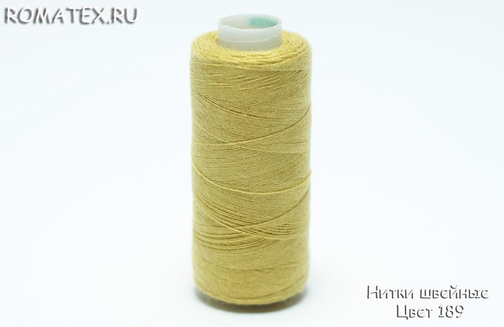 Нитки швейные 40/2  Цвет 189