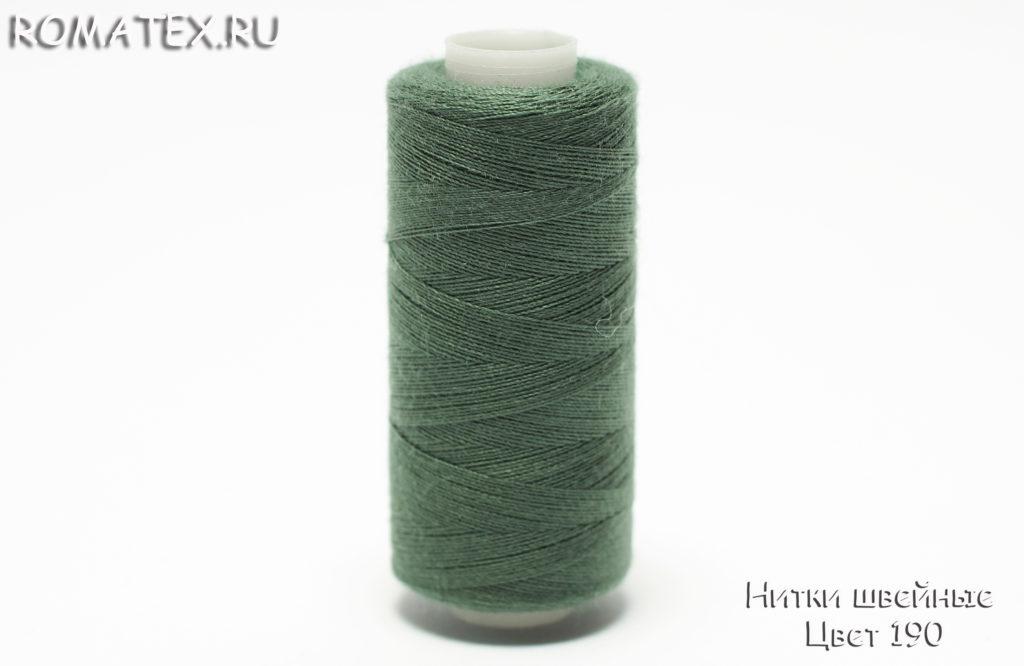 Нитки швейные 40/2  Цвет 190