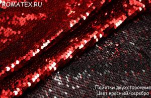 Ткань пайетки двухсторонние цвет красный,серебро