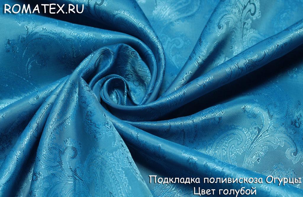 Ткань подкладка поливискоза огурцы  цвет голубой