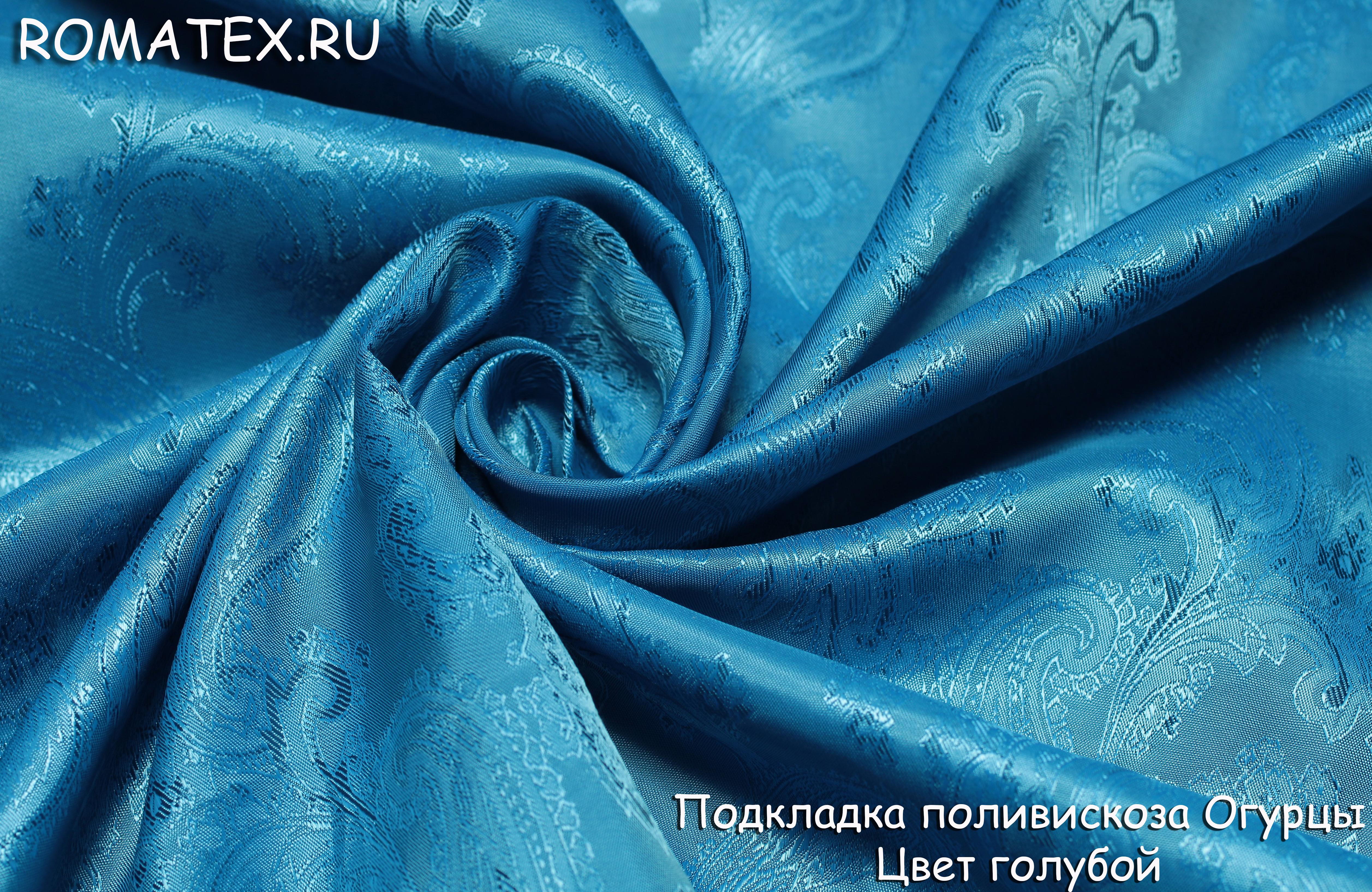 Подкладка поливискоза огурцы  Цвет голубой