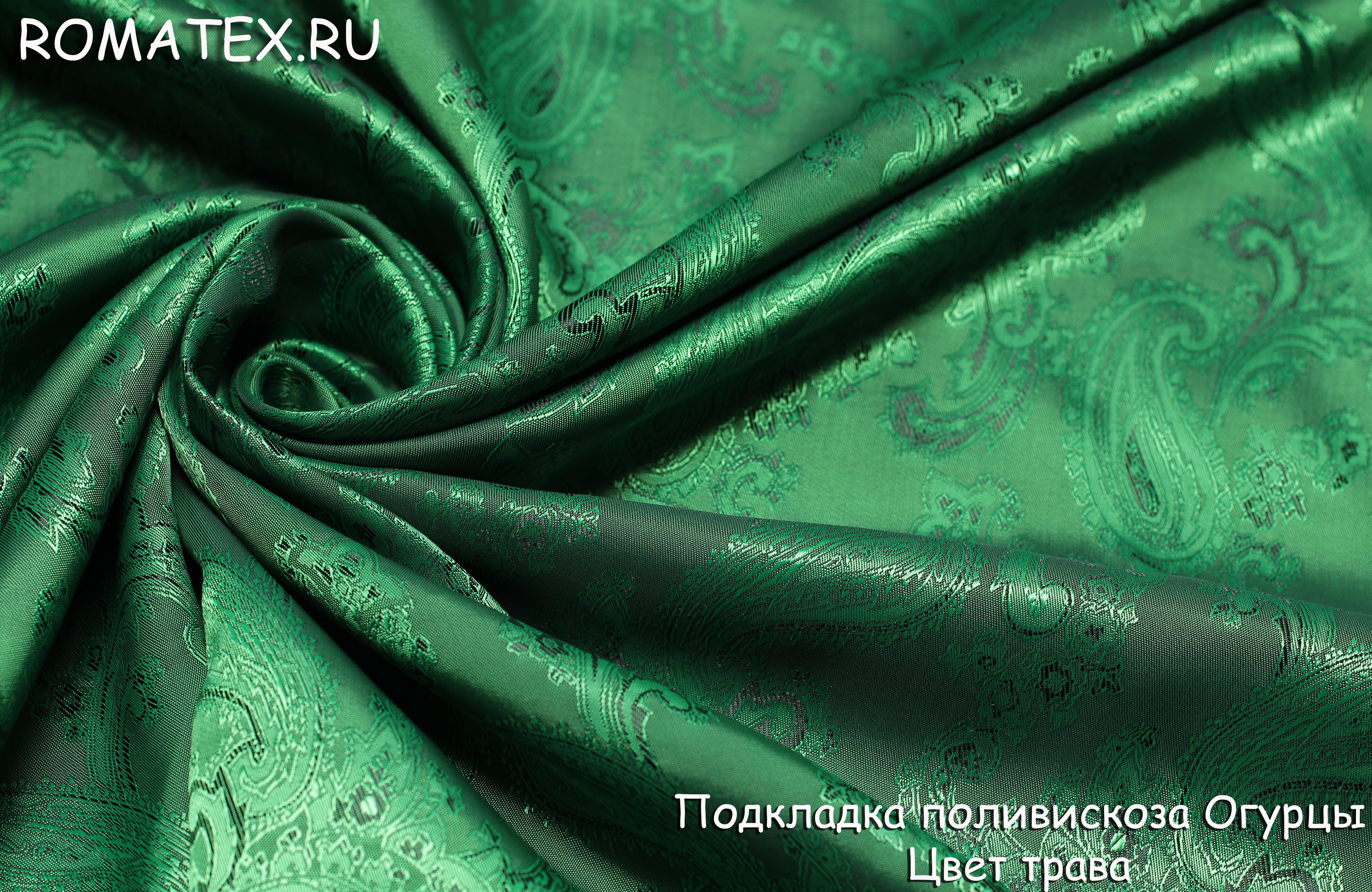 Подкладка поливискоза огурцы  Цвет трава