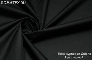 Ткань курточная дюспо цвет черный