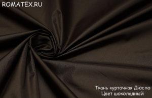 Ткань курточная дюспо цвет шоколадный