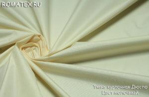 Ткань курточная курточная дюспо цвет молочный