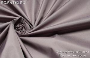 Ткань курточная курточная дюспо цвет пыльная роза