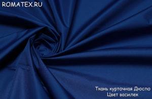 Ткань курточная дюспо цвет василек
