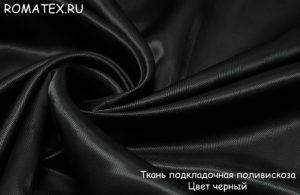 Ткань подкладочная поливискоза цвет черный