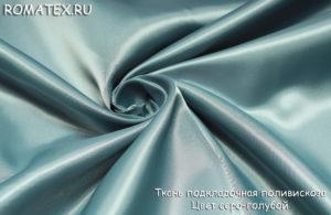 Ткань подкладочная поливискоза цвет серо-голубой